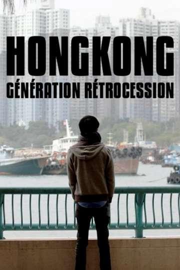 Hong Kong: Retrocession Generation poster