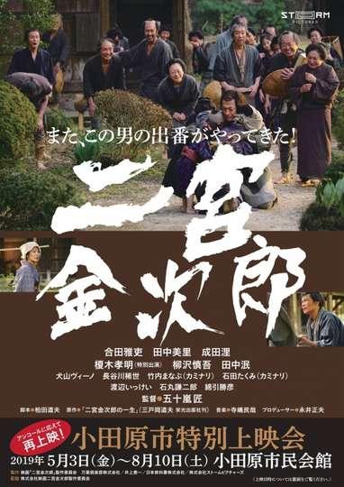 Ninomiya Kinjirou poster