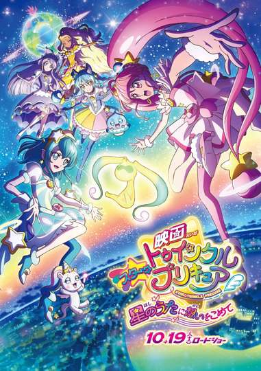 Star☆Twinkle Precure the Movie: Wish Upon a Song of Stars