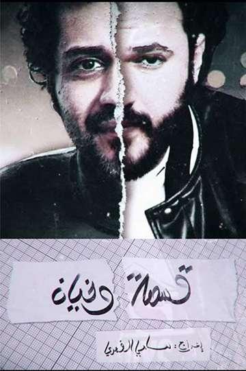 Kesmat Wkhayen poster