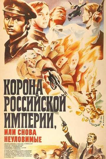 Crown of Russian Empire, or the Elusives Again Poster