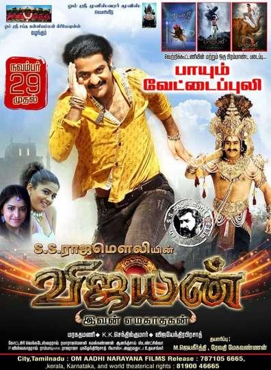 Vijayan poster