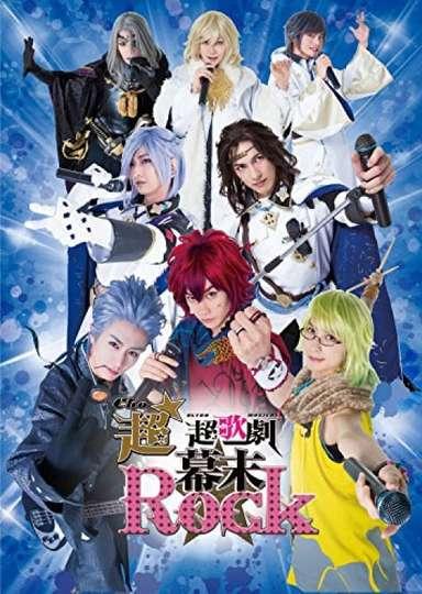 Ultra★Ultra Musical Bakumatsu Rock poster