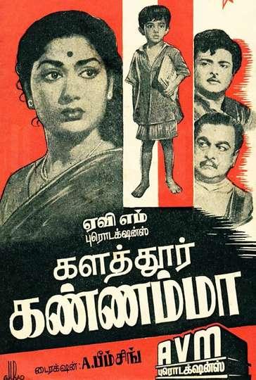 Kalathur Kannamma poster