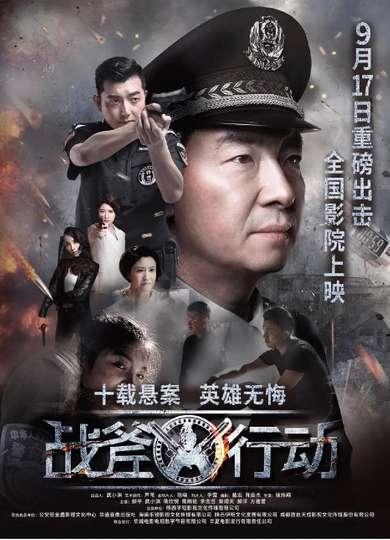 Operation Battleaxe poster