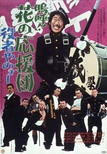 Ah! That Pep Squad 2 -Put on a Good Act- poster