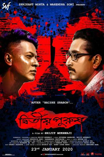 Dwitiyo Purush poster