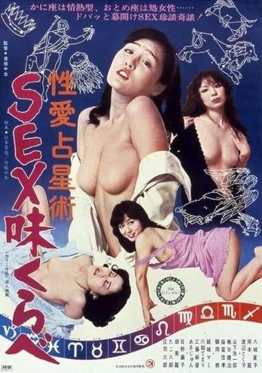 Seiai senseijutsu: SEX ajikurabe poster
