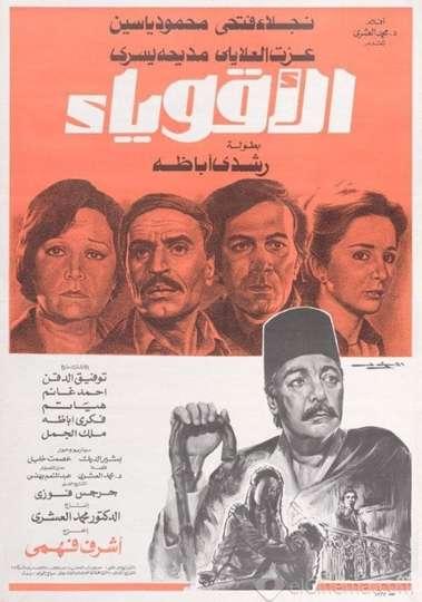 Al-Aqwiyaa poster