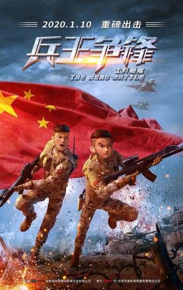 The Hero Battle poster