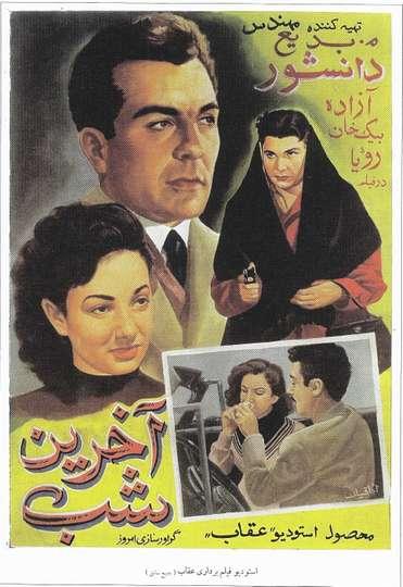 Akharin Shab poster