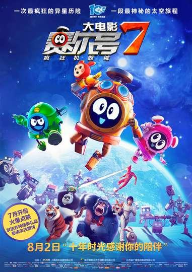 Seer Movie 7: Crazy Intelligence poster