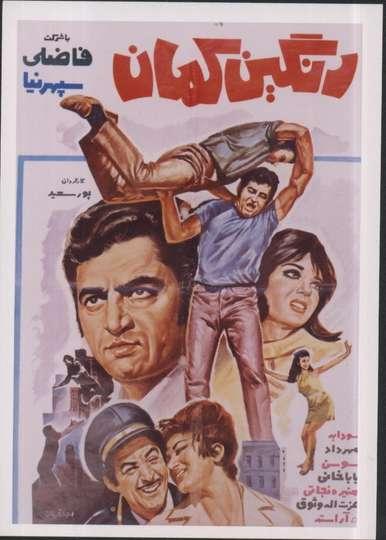 Ranginkaman poster