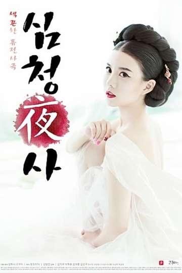 Simcheong Yasa poster