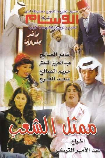 Representative of The People poster