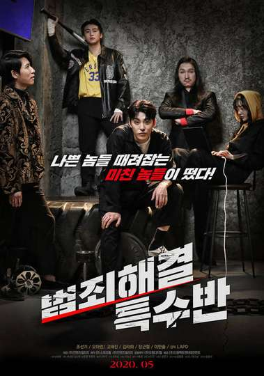 Crime Solving Special Squad poster