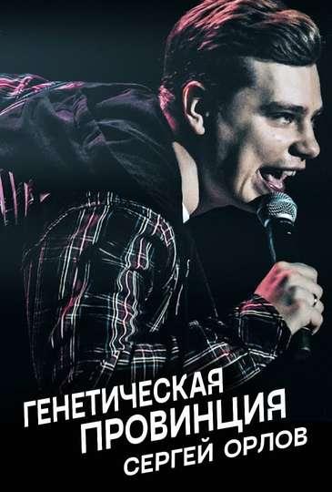 Sergey Orlov: Genetic Province poster