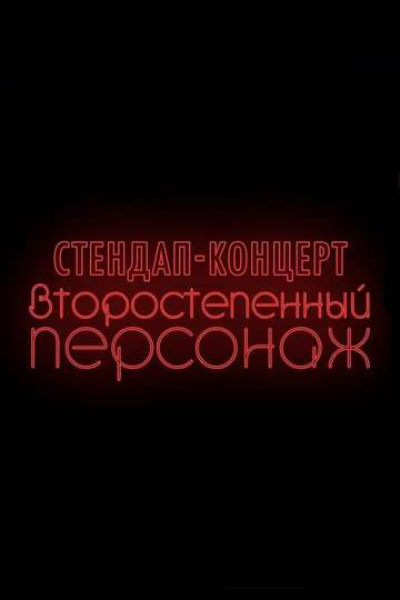 Denis Chuzhoy: Recurring Character