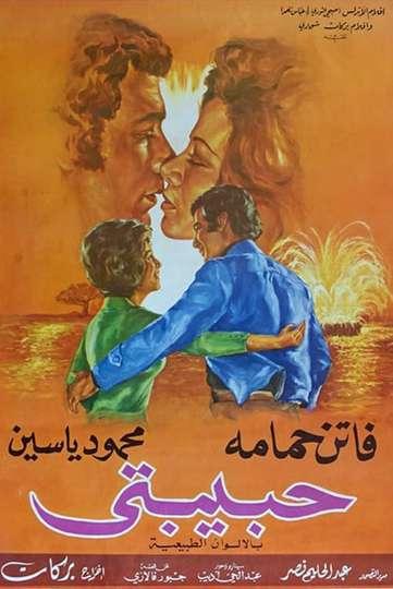Habibati poster