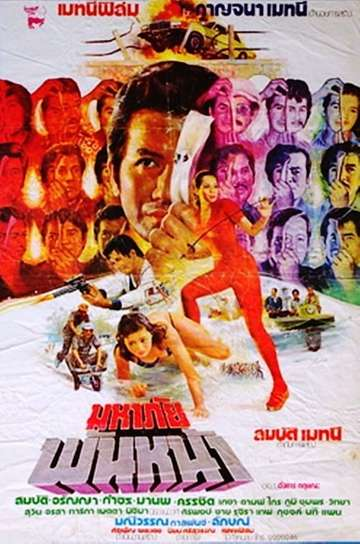 Great Danger with a Thousand Faces poster