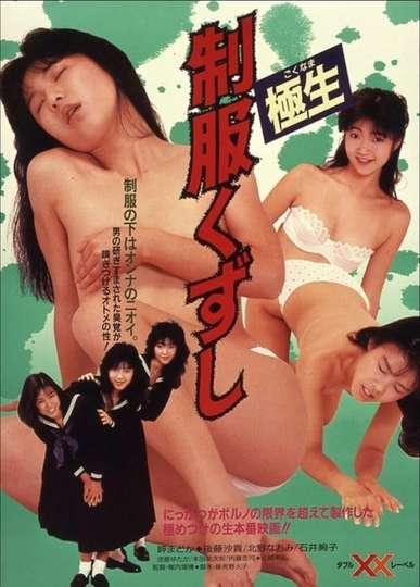 Seifuku kuzushi poster