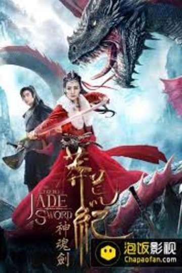 The Legend of Jade Sword poster
