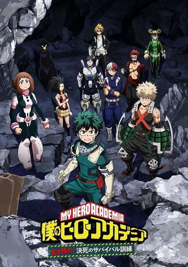 My Hero Academia: Make It! Do-or-Die Survival Training, Part 1 poster