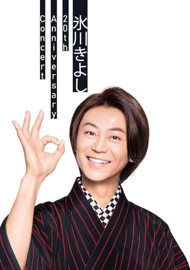 Hikawa Kiyoshi 20th Anniversary Concert ~Anata ga Irukara~ in Osaka-Jo Hall poster