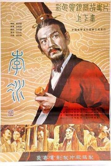 Li Bing poster