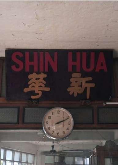 Shin Hua