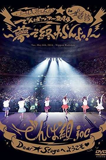 World Wide Denpa 2014 in Nippon Budoukan ~Yume de Owaran yo!~ poster