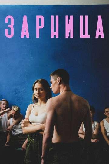 Zarnitsa poster
