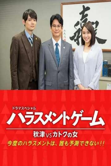 Harassment Game Akitsu VS Katoku Woman
