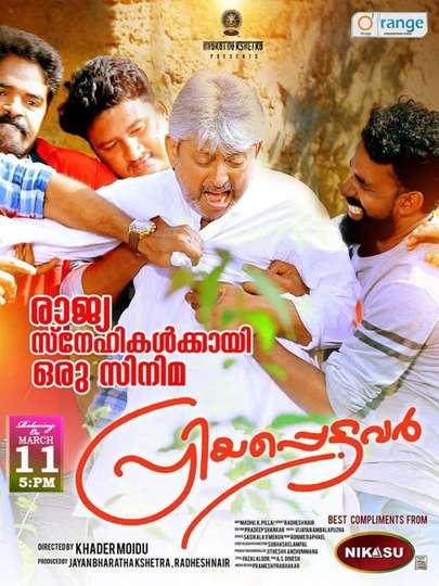 Priyappettavar poster