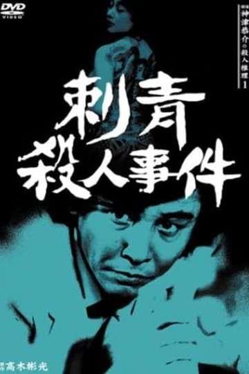 Detective Kyosuke Kozu's Murder Reasoning I