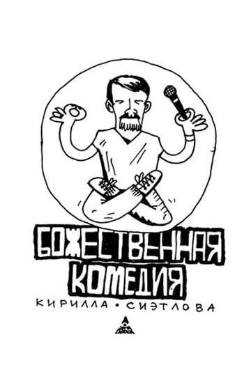 Kirill Sietlov's Divine Comedy poster
