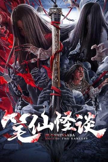 Bunshinsaba: Hoichi The Earless poster