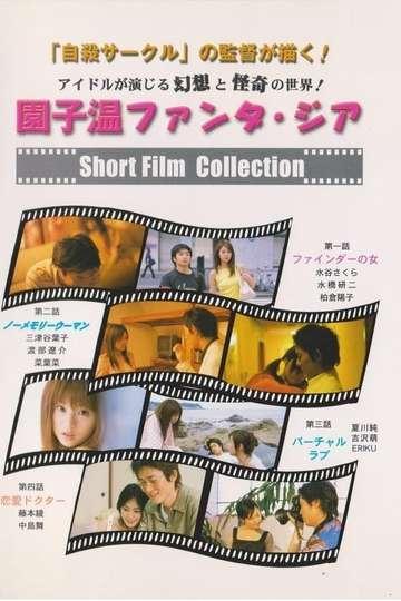 Sion Sono Fantasia Short Film Collection poster