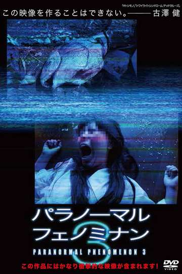 Paranormal Phenomenon 3