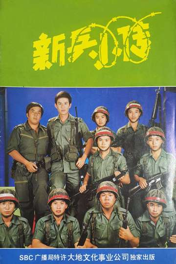 The Army Series poster